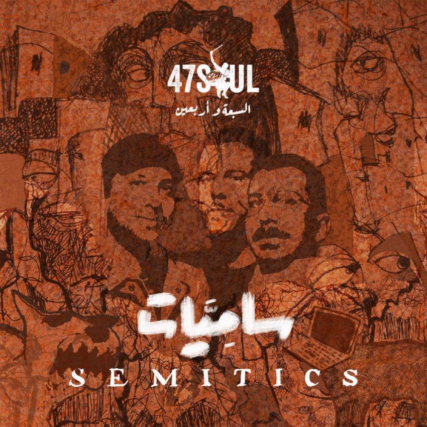 47_soul_-_semitics album artwork
