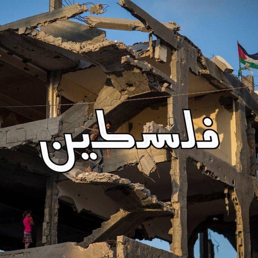 AL GHARIB - PALESTINEALBUM ATWORK