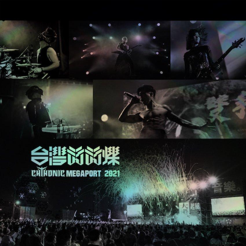 CHTHONIC - MEGAPORT 2021 ALBUM ARTWORK