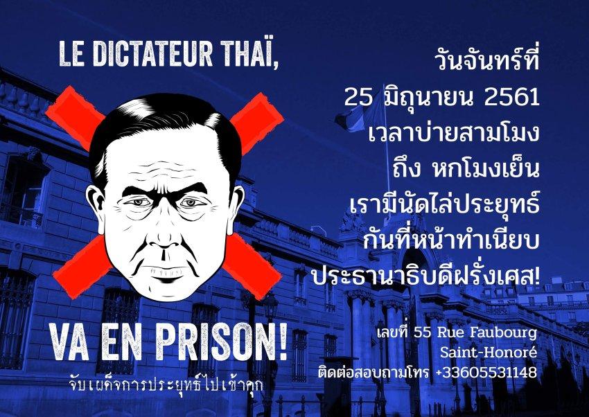 Paris protest against Prayut