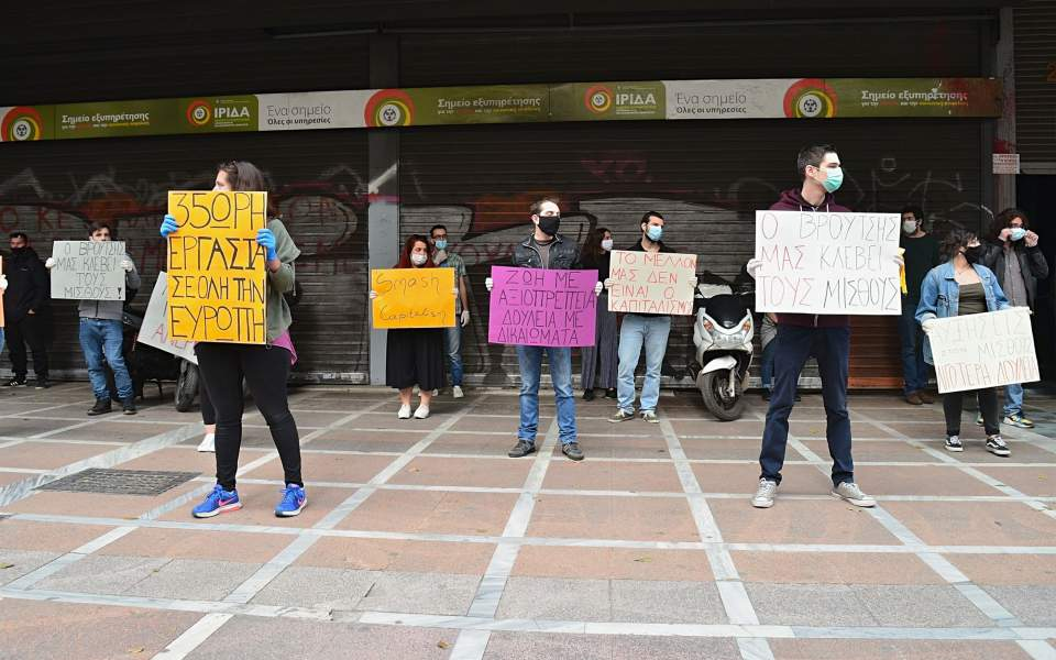 Greek youth demonstrate outside labour ministry in Athens (Credit: Ekathimerini)